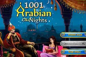 1001 Arabian Nights Kostenlos
